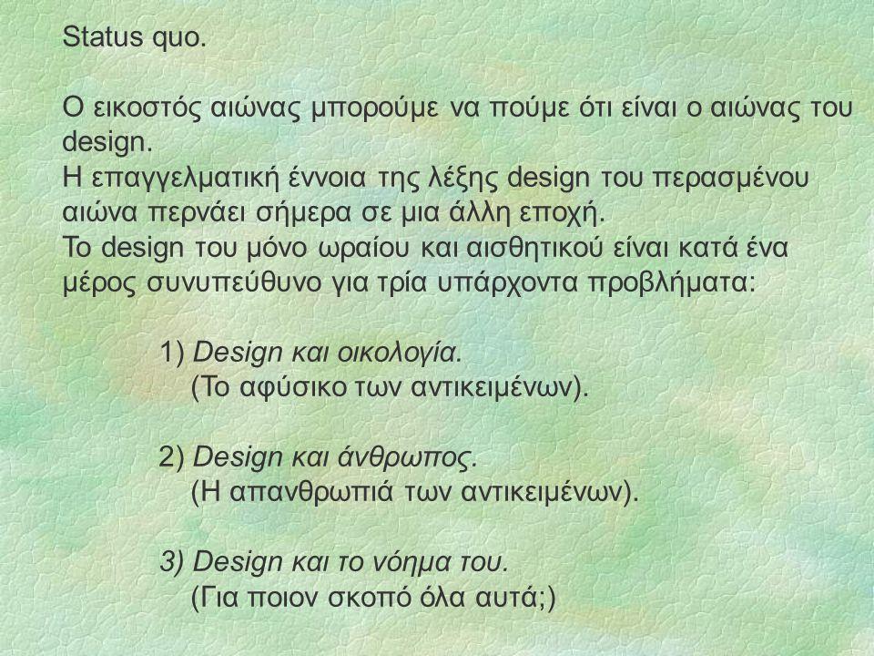 Status quo.Ο εικοστός αιώνας μπορούμε να πούμε ότι είναι ο αιώνας του design.
