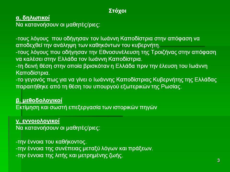 14 π7 πηγή :Ελένη Κούκου.Ιωάννης Καποδίστριας. Ο άνθρωπος-Ο διπλωμάτης 1800-1828.Αθήνα 1995.