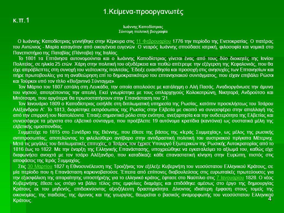 5 κ.π.2 Σημαντικοί σταθμοί στην πολιτική σταδιοδρομία του Ιωάννη Καποδίστρια 1801: Ένας από τους δύο διοικητές της Ιονίου Πολιτείας 1809: Εισέρχεται στη διπλωματική υπηρεσία της Ρωσίας 1813:Διορίζεται από τον τσάρο εκπρόσωπος της Ρωσίας στην Ελβετία 1815: Μετέχει ως εκπρόσωπος της Ρωσίας στο συμβούλιο της Βιέννης και των Παρισίων 1816:Υπουργός Εξωτερικών της Ρωσίας 1828:Κυβερνήτης της Ελλάδας