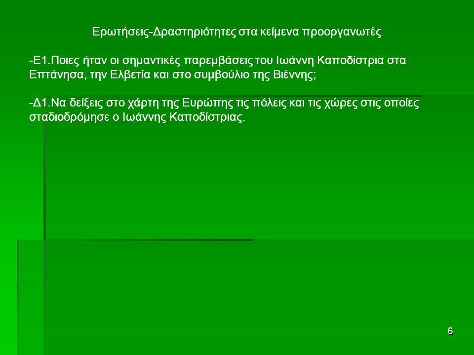 17 π10 πηγή: Χρήστος Λούκος. Ιωάννης Καποδίστριας. Αθήνα 2009.σελ 84