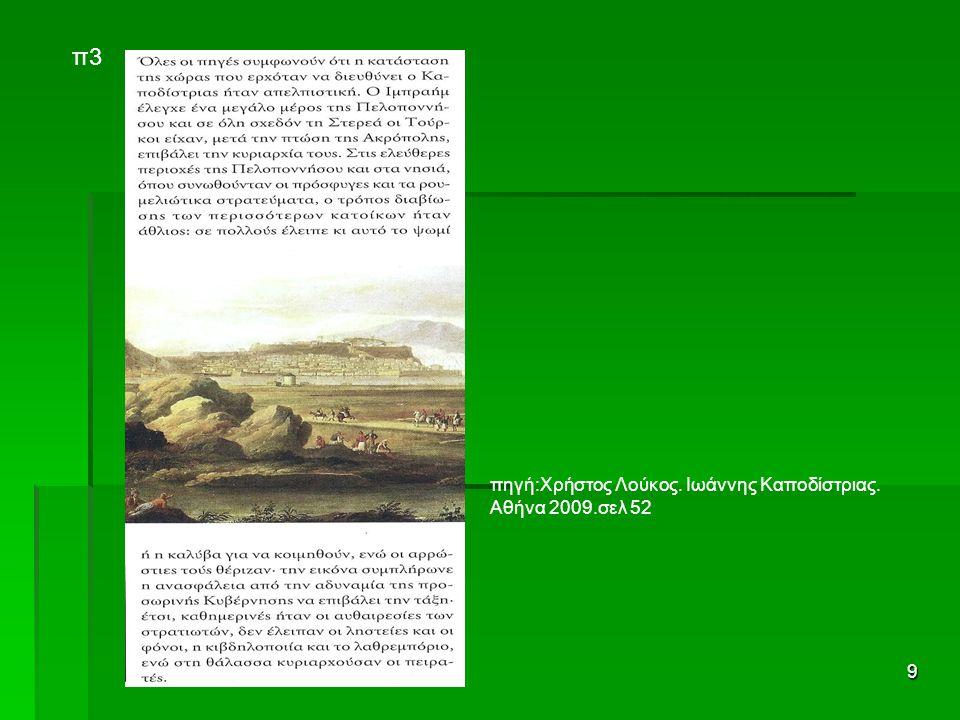 9 π3 πηγή:Χρήστος Λούκος. Ιωάννης Καποδίστριας. Αθήνα 2009.σελ 52