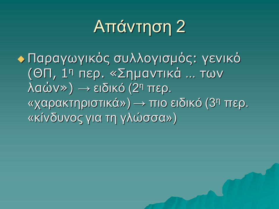 Απάντηση 2  Παραγωγικός συλλογισμός: γενικό (ΘΠ, 1 η περ. «Σημαντικά … των λαών») → ειδικό (2 η περ. «χαρακτηριστικά») → πιο ειδικό (3 η περ. «κίνδυν