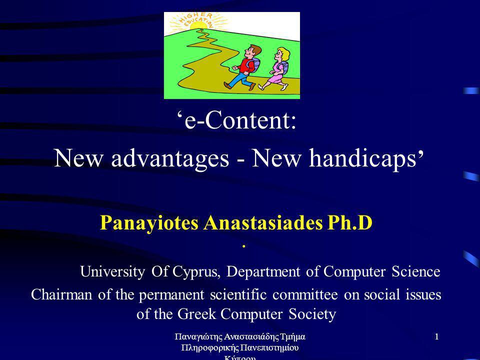 Παναγιώτης Αναστασιάδης Τμήμα Πληροφορικής Πανεπιστημίου Κύπρου 21 Χρήστες του Internet (4)