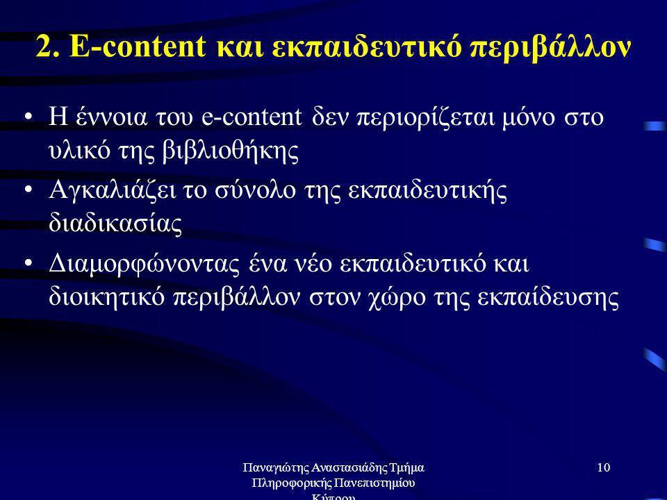 Παναγιώτης Αναστασιάδης Τμήμα Πληροφορικής Πανεπιστημίου Κύπρου 9 Εάν έχουμε χρησιμοποιήσει e-mail Έχουμε αγγίξει δειλά, δειλά την ΚτΠ Εάν έχουμε πλοηγηθεί στο Internet Έχουμε κάνει ένα βήμα στην Κτπ Εάν εργαζόμαστε, εκπαιδευόμαστε και επικοινωνούμε μέσω δικτύων ΤΟΤΕ ΕΙΜΑΣΤΕ ΣΤΗΝ ΚΟΙΝΩΝΙΑ ΤΗΣ ΠΛΗΡΟΦΟΡΙΑΣ.