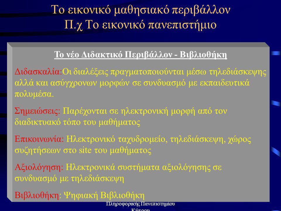 Παναγιώτης Αναστασιάδης Τμήμα Πληροφορικής Πανεπιστημίου Κύπρου 10 2.