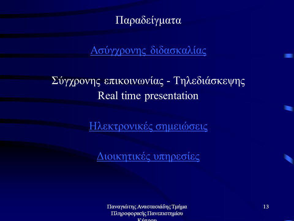 Παναγιώτης Αναστασιάδης Τμήμα Πληροφορικής Πανεπιστημίου Κύπρου 12 Το νέο Διοικητικό περιβάλλον ΥΠΗΡΕΣΙΕΣ ΕΝΗΜΕΡΩΣΗΣ ΚΑΙ ΠΛΗΡΟΦΟΡΗΣΗΣ.
