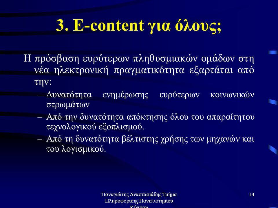 Παναγιώτης Αναστασιάδης Τμήμα Πληροφορικής Πανεπιστημίου Κύπρου 13 Παραδείγματα Ασύγχρονης διδασκαλίας Σύγχρονης επικοινωνίας - Τηλεδιάσκεψης Real time presentation Ηλεκτρονικές σημειώσεις Διοικητικές υπηρεσίες