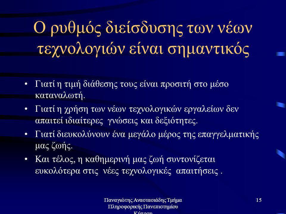 Παναγιώτης Αναστασιάδης Τμήμα Πληροφορικής Πανεπιστημίου Κύπρου 14 3. E-content για όλους; Η πρόσβαση ευρύτερων πληθυσμιακών ομάδων στη νέα ηλεκτρονικ