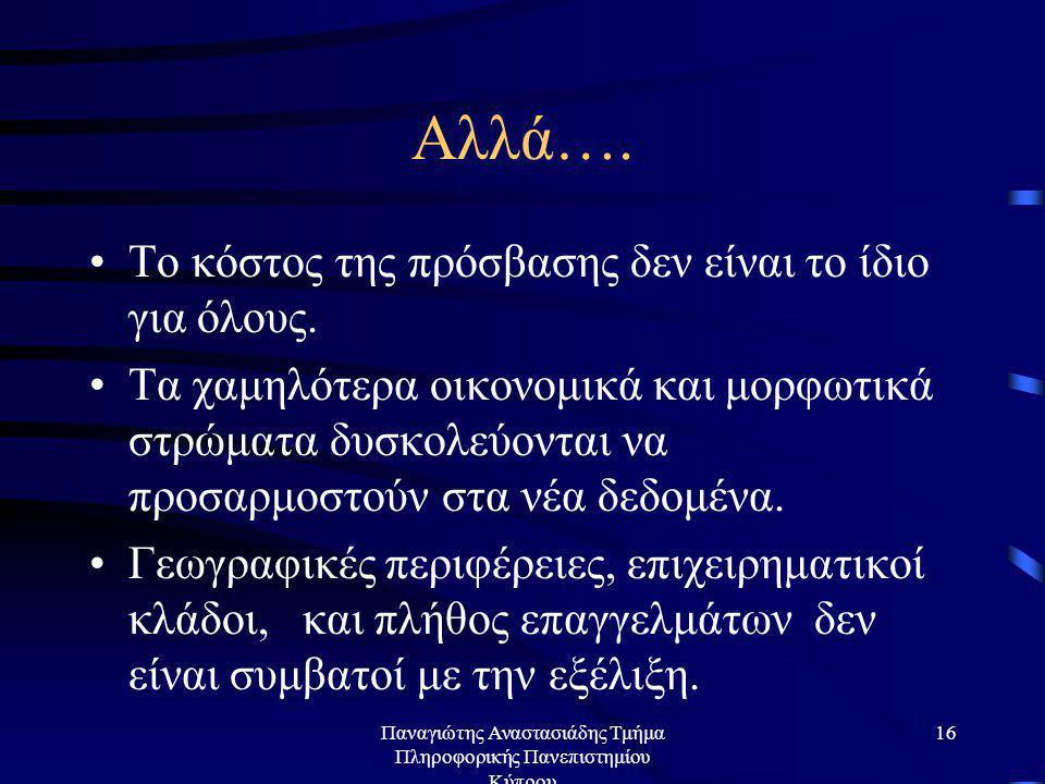 Παναγιώτης Αναστασιάδης Τμήμα Πληροφορικής Πανεπιστημίου Κύπρου 15 Ο ρυθμός διείσδυσης των νέων τεχνολογιών είναι σημαντικός •Γιατί η τιμή διάθεσης το