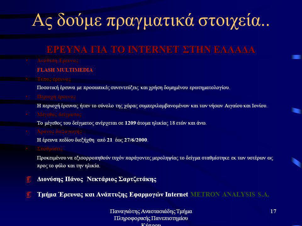Παναγιώτης Αναστασιάδης Τμήμα Πληροφορικής Πανεπιστημίου Κύπρου 16 Αλλά…. •Το κόστος της πρόσβασης δεν είναι το ίδιο για όλους. •Τα χαμηλότερα οικονομ