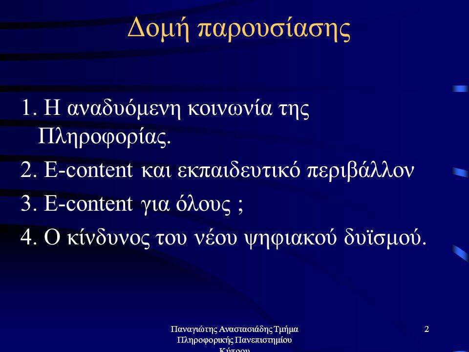 Παναγιώτης Αναστασιάδης Τμήμα Πληροφορικής Πανεπιστημίου Κύπρου 1. 'e-Content: New advantages - New handicaps ' Panayiotes Anastasiades Ph.D Universit