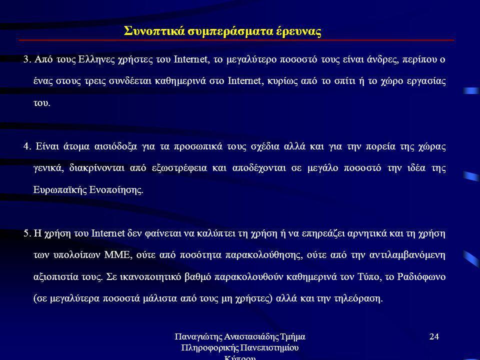 Παναγιώτης Αναστασιάδης Τμήμα Πληροφορικής Πανεπιστημίου Κύπρου 23 Συνοπτικά συμπεράσματα έρευνας 1. Η διείσδυση του Internet στην Ελλάδα κυμαίνεται α