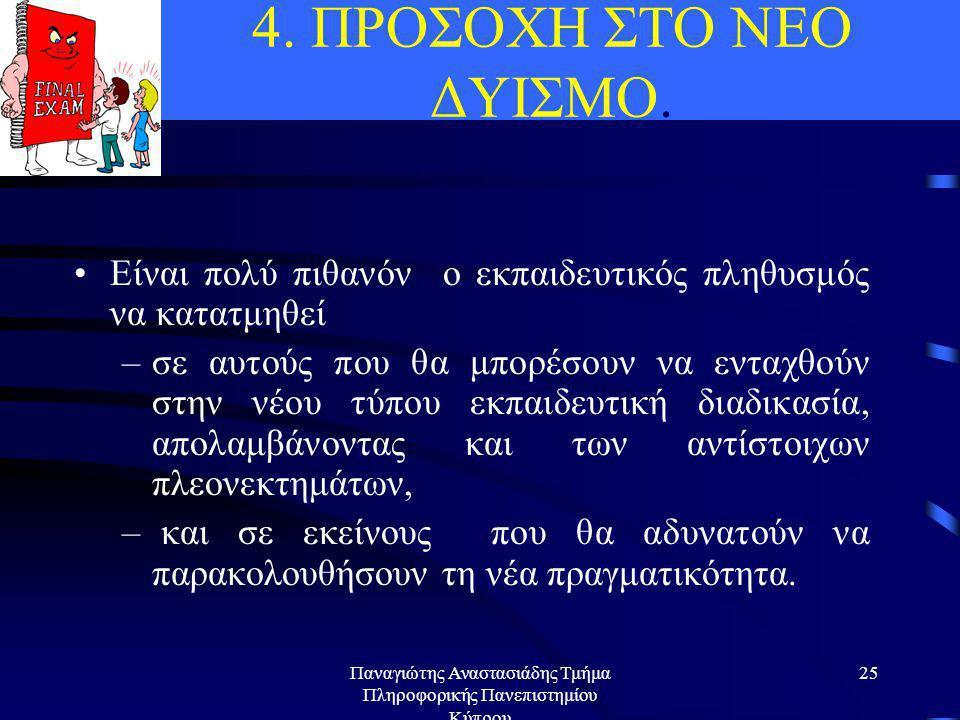 Παναγιώτης Αναστασιάδης Τμήμα Πληροφορικής Πανεπιστημίου Κύπρου 24 Συνοπτικά συμπεράσματα έρευνας 3. Από τους Ελληνες χρήστες του Internet, το μεγαλύτ