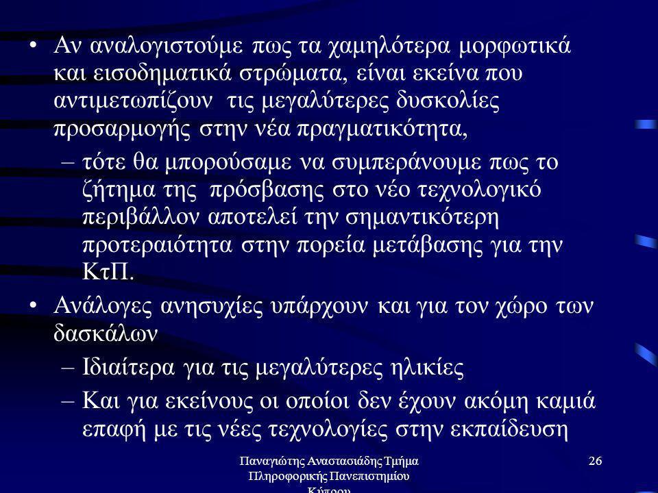 Παναγιώτης Αναστασιάδης Τμήμα Πληροφορικής Πανεπιστημίου Κύπρου 25 4. ΠΡΟΣΟΧΗ ΣΤΟ ΝΕΟ ΔΥΙΣΜΟ. •Είναι πολύ πιθανόν ο εκπαιδευτικός πληθυσμός να κατατμη