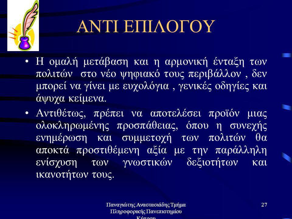 Παναγιώτης Αναστασιάδης Τμήμα Πληροφορικής Πανεπιστημίου Κύπρου 26 •Αν αναλογιστούμε πως τα χαμηλότερα μορφωτικά και εισοδηματικά στρώματα, είναι εκεί