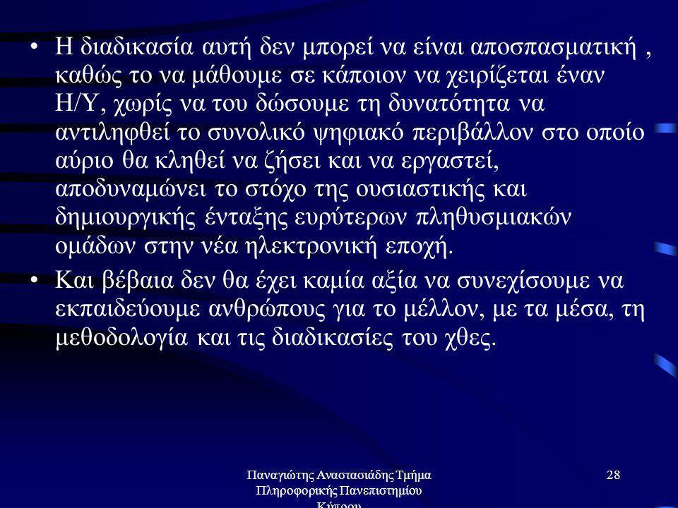 Παναγιώτης Αναστασιάδης Τμήμα Πληροφορικής Πανεπιστημίου Κύπρου 27 ΑΝΤΙ ΕΠΙΛΟΓΟΥ •Η ομαλή μετάβαση και η αρμονική ένταξη των πολιτών στο νέο ψηφιακό τους περιβάλλον, δεν μπορεί να γίνει με ευχολόγια, γενικές οδηγίες και άψυχα κείμενα.