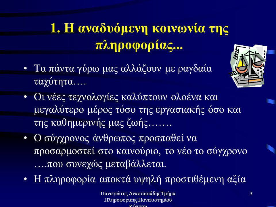 Παναγιώτης Αναστασιάδης Τμήμα Πληροφορικής Πανεπιστημίου Κύπρου 2 Δομή παρουσίασης 1. Η αναδυόμενη κοινωνία της Πληροφορίας. 2. E-content και εκπαιδευ