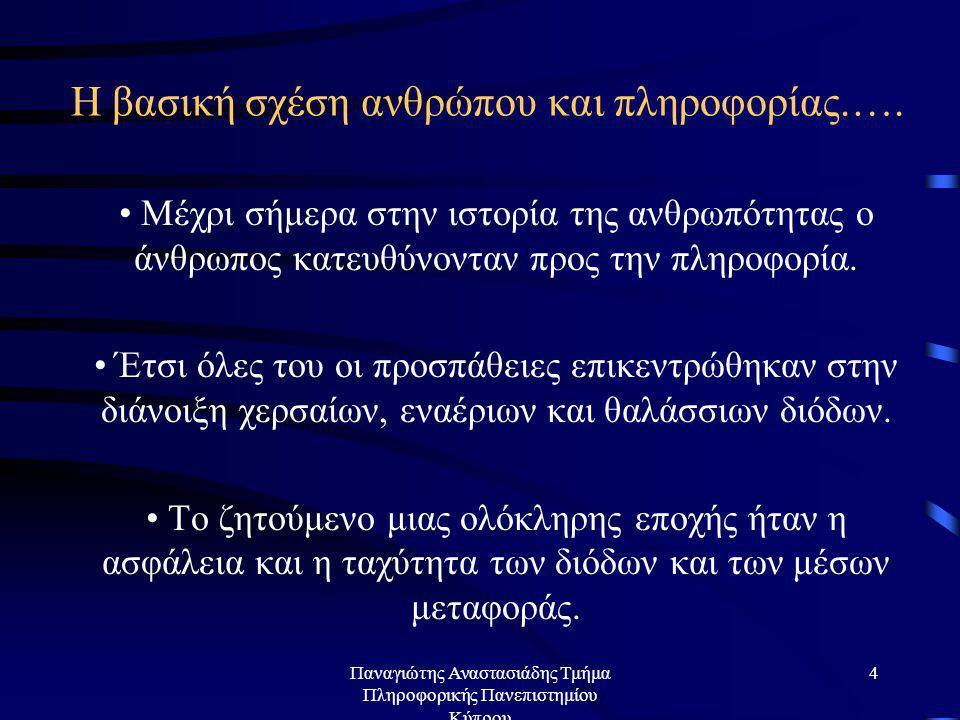 Παναγιώτης Αναστασιάδης Τμήμα Πληροφορικής Πανεπιστημίου Κύπρου 3 1. Η αναδυόμενη κοινωνία της πληροφορίας... •Τα πάντα γύρω μας αλλάζουν με ραγδαία τ