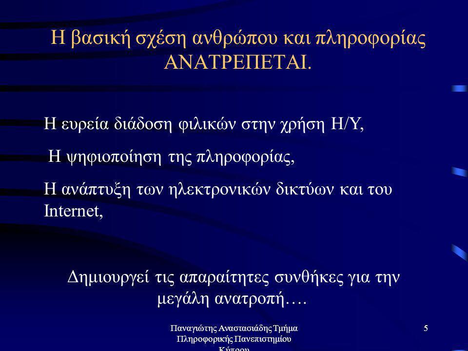 Παναγιώτης Αναστασιάδης Τμήμα Πληροφορικής Πανεπιστημίου Κύπρου 4 Η βασική σχέση ανθρώπου και πληροφορίας.…. • Μέχρι σήμερα στην ιστορία της ανθρωπότη