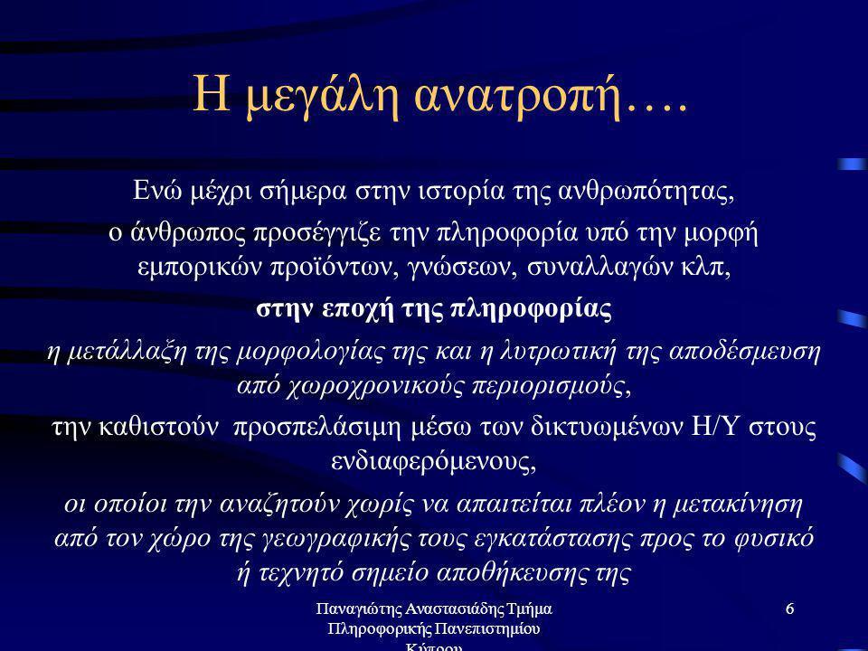 Παναγιώτης Αναστασιάδης Τμήμα Πληροφορικής Πανεπιστημίου Κύπρου 26 •Αν αναλογιστούμε πως τα χαμηλότερα μορφωτικά και εισοδηματικά στρώματα, είναι εκείνα που αντιμετωπίζουν τις μεγαλύτερες δυσκολίες προσαρμογής στην νέα πραγματικότητα, –τότε θα μπορούσαμε να συμπεράνουμε πως το ζήτημα της πρόσβασης στο νέο τεχνολογικό περιβάλλον αποτελεί την σημαντικότερη προτεραιότητα στην πορεία μετάβασης για την ΚτΠ.