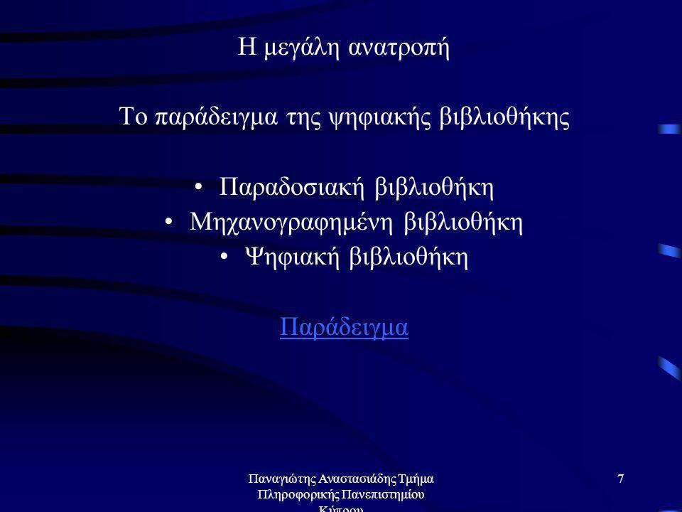 Παναγιώτης Αναστασιάδης Τμήμα Πληροφορικής Πανεπιστημίου Κύπρου 6 Η μεγάλη ανατροπή…. Ενώ μέχρι σήμερα στην ιστορία της ανθρωπότητας, ο άνθρωπος προσέ
