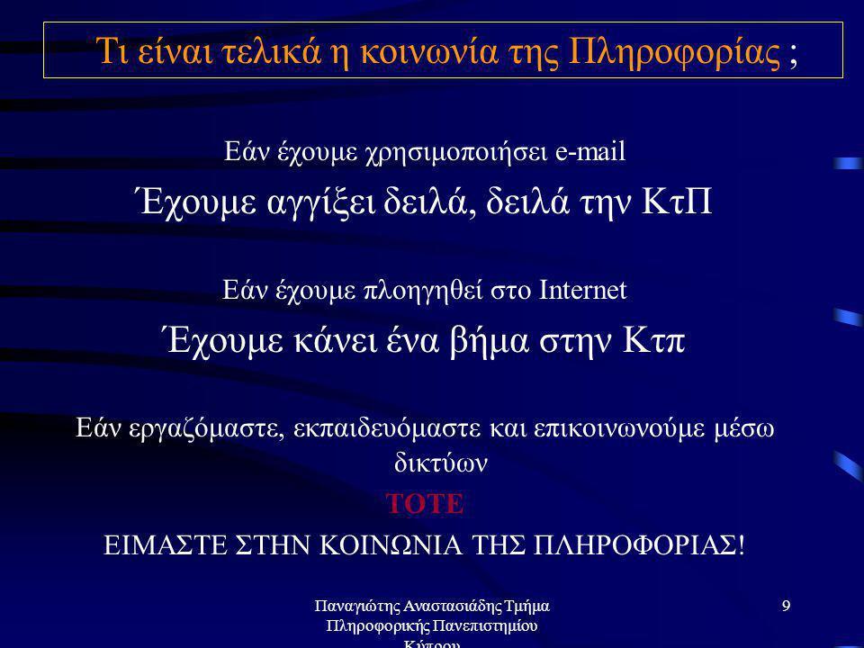 Παναγιώτης Αναστασιάδης Τμήμα Πληροφορικής Πανεπιστημίου Κύπρου 8 …..Έτσι •Αν μέχρι σήμερα –Μας ενδιέφερε η ασφάλεια των δρόμων και –Η ταχύτητα των μέ