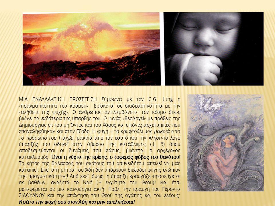 ΤΕΛΙΚΑ Το βιβλίο του Ιωνά αφηγείται μια περιπέτεια όπου κανένας δεν εξέρχεται όπως εισέρχεται εκτός ίσως από έναν! Ναύτες, άνθρωποι και ζώα (!) της ακ
