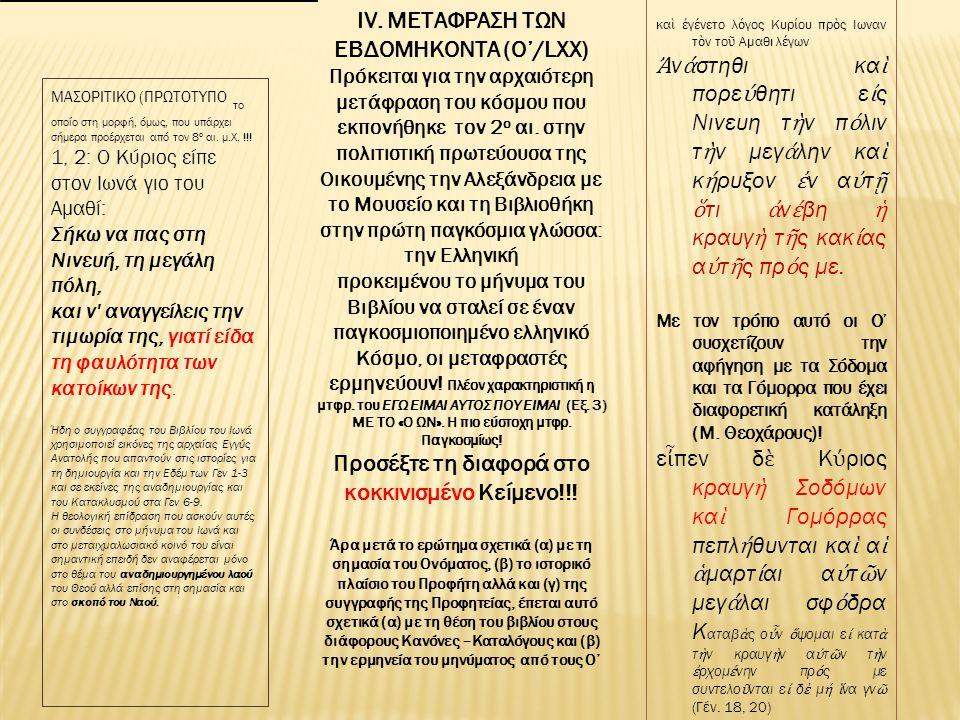 Στη μετάφραση των Ο', οι οποίοι ακούγονται στην Ορθόδοξη Λατρεία, ο Ιωνάς τοποθετείται ακριβώς πριν τον Ναούμ (όπου κηρύττεται η καταστροφή της «Άγκυρ