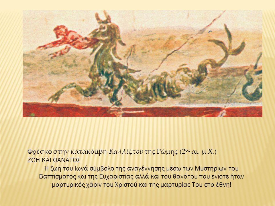 Φρέσκο στην κατακόμβη-Πρίσκιλλα της Ρώμης (3 ος αι. μ.Χ.) Το μοτίβο του Ιωνά απαντά σε κατακόμβες και σαρκοφάγους όπως το μοτίβο των Τριών Παίδων, της