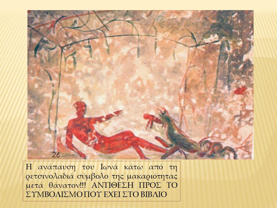 . Φρέσκο στην κατακόμβη-Καλλίξτου της Ρώμης (2 ος αι. μ.Χ.) ΖΩΗ ΚΑΙ ΘΑΝΑΤΟΣ Η ζωή του Ιωνά σύμβολο της αναγέννησης μέσω των Μυστηρίων του Βαπτίσματος