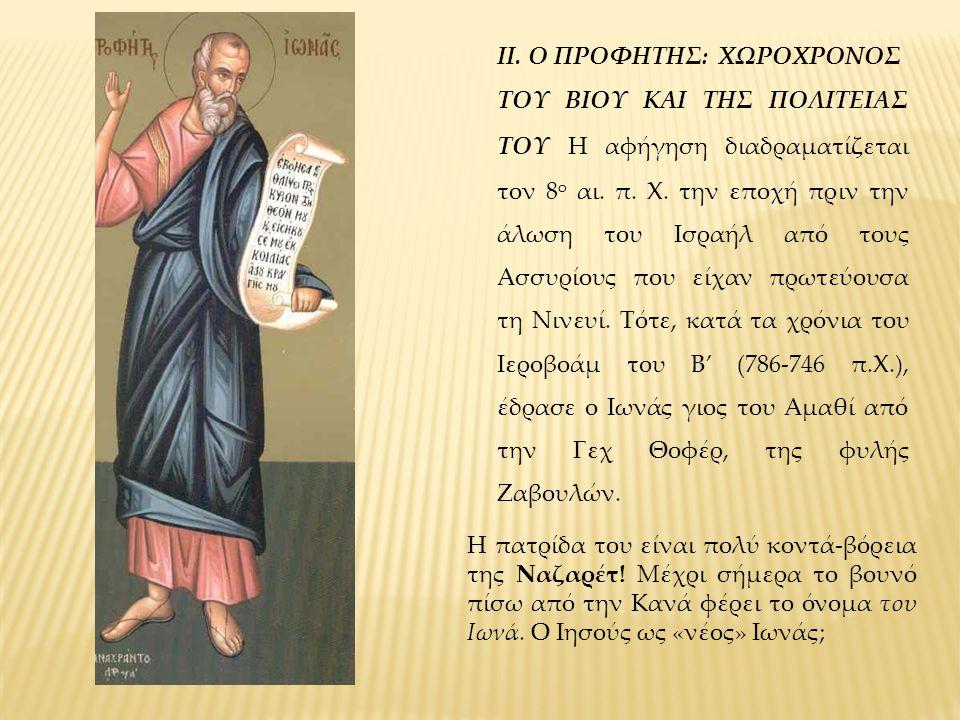 ΤΕΛΙΚΑ Το βιβλίο του Ιωνά αφηγείται μια περιπέτεια όπου κανένας δεν εξέρχεται όπως εισέρχεται εκτός ίσως από έναν.