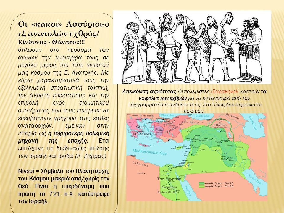 Οι «κακοί» Ασσύριοι-ο εξ ανατολών εχθρός/ Κίνδυνος - Θάνατος!!.