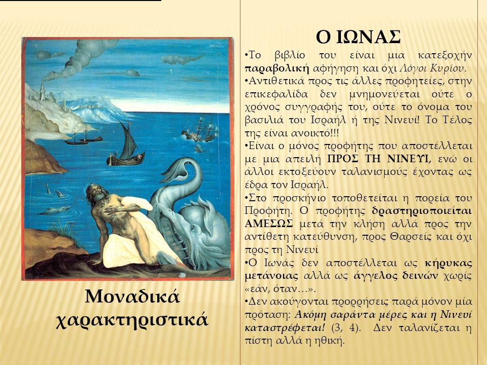 Ο Ιωνάς στη Λατρεία: η έκτη Ωδή κάθε Όρθρου είναι εμπνευσμένη από την Ωδή του Ιωνά και την υπομνηματίζει καθημερινά με τα πάθη των πιστών.