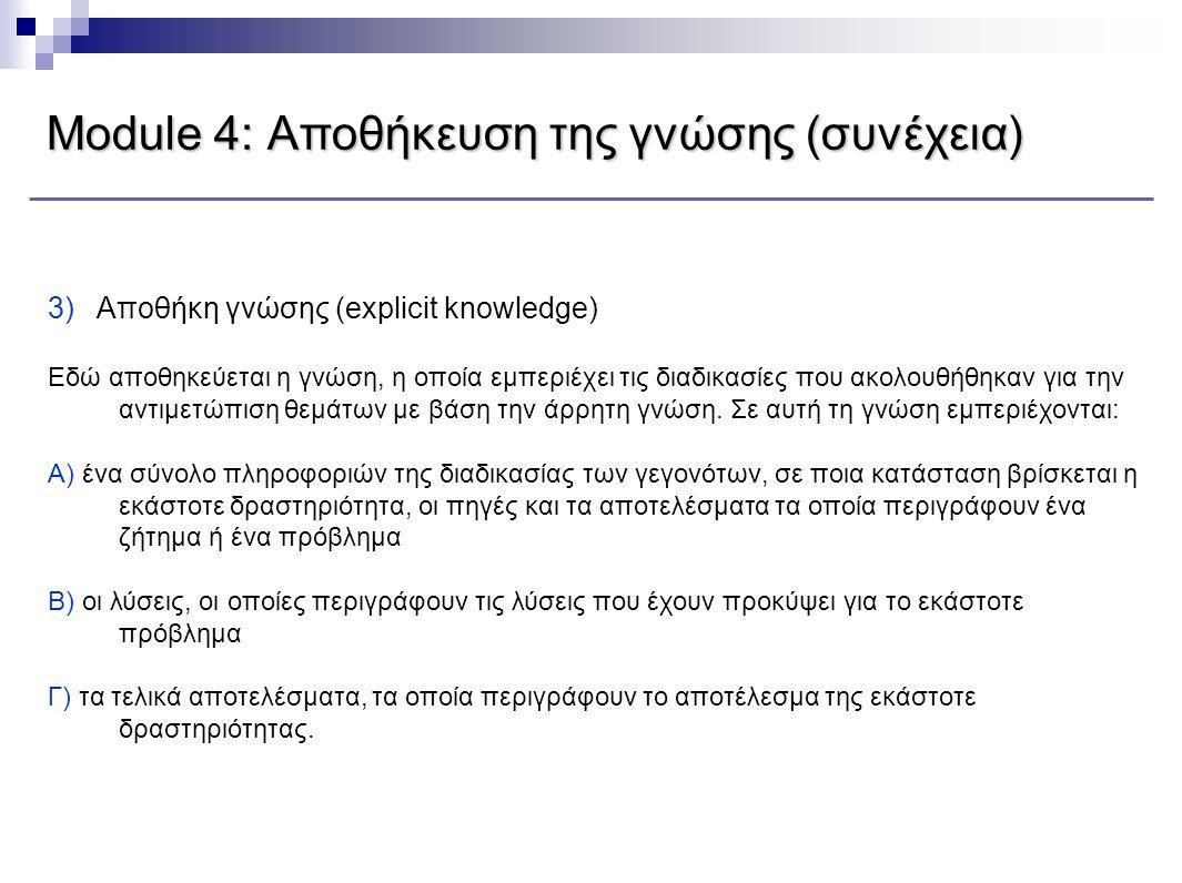3) Αποθήκη γνώσης (explicit knowledge) Εδώ αποθηκεύεται η γνώση, η οποία εμπεριέχει τις διαδικασίες που ακολουθήθηκαν για την αντιμετώπιση θεμάτων με