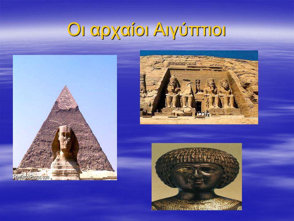 Οι αρχαίοι Αιγύπτιοι
