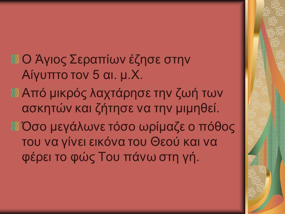 Ο Άγιος Σεραπίων έζησε στην Αίγυπτο τον 5 αι.μ.Χ.