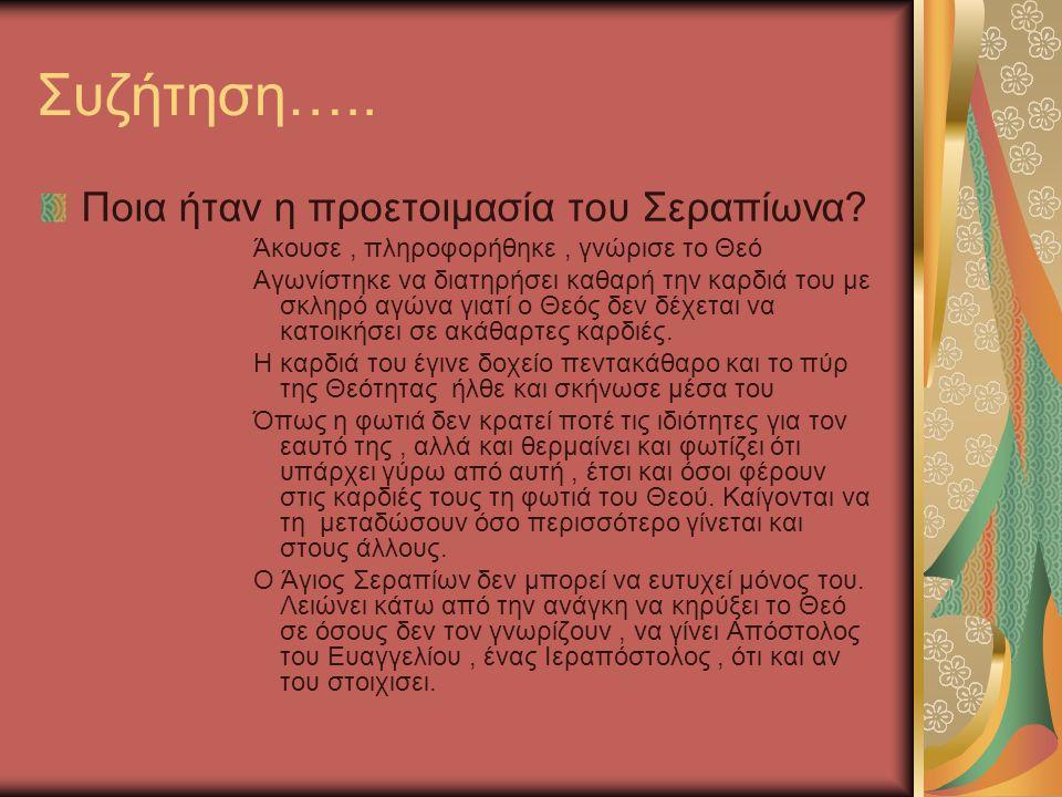 Συζήτηση….. Ποια ήταν η προετοιμασία του Σεραπίωνα.
