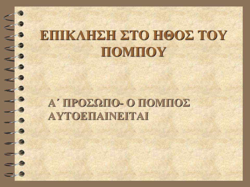 ΕΠΙΚΛΗΣΗ ΣΤΟ ΗΘΟΣ ΤΟΥ ΠΟΜΠΟΥ Α΄ ΠΡΟΣΩΠΟ- Ο ΠΟΜΠΟΣ ΑΥΤΟΕΠΑΙΝΕΙΤΑΙ