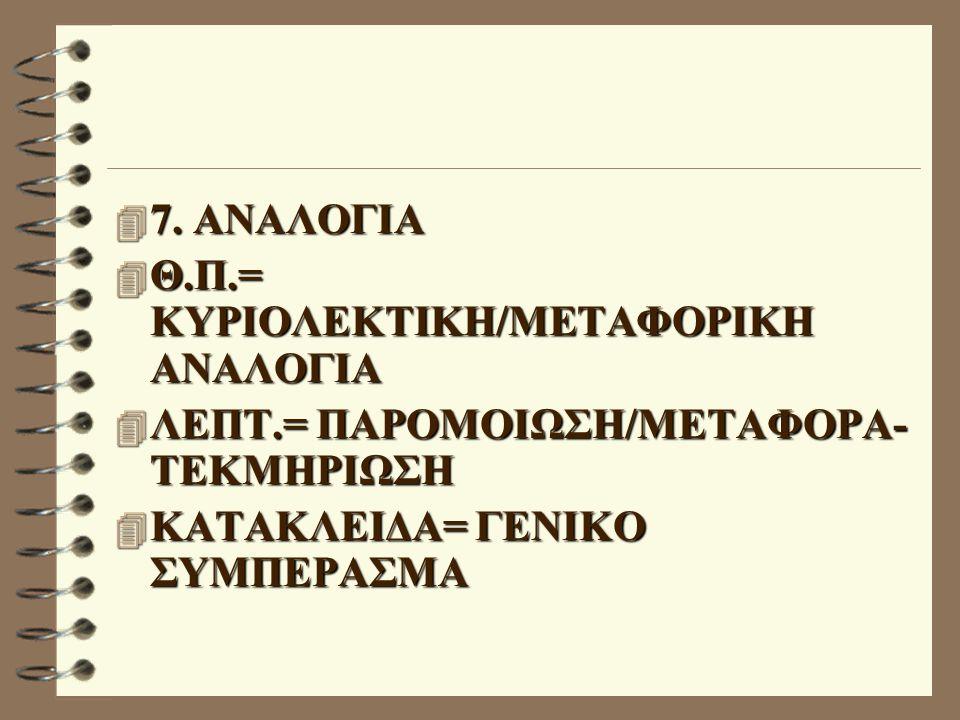 4 7. ΑΝΑΛΟΓΙΑ 4 Θ.Π.= ΚΥΡΙΟΛΕΚΤΙΚΗ/ΜΕΤΑΦΟΡΙΚΗ ΑΝΑΛΟΓΙΑ 4 ΛΕΠΤ.= ΠΑΡΟΜΟΙΩΣΗ/ΜΕΤΑΦΟΡΑ- ΤΕΚΜΗΡΙΩΣΗ 4 ΚΑΤΑΚΛΕΙΔΑ= ΓΕΝΙΚΟ ΣΥΜΠΕΡΑΣΜΑ