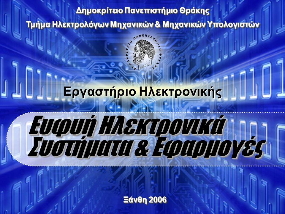 Ευφυή Ηλεκτρονικά Συστήματα & Εφαρμογές Εργαστήριο Ηλεκτρονικής Δημοκρίτειο Πανεπιστήμιο Θράκης Τμήμα Ηλεκτρολόγων Μηχανικών & Μηχανικών Υπολογιστών Δ