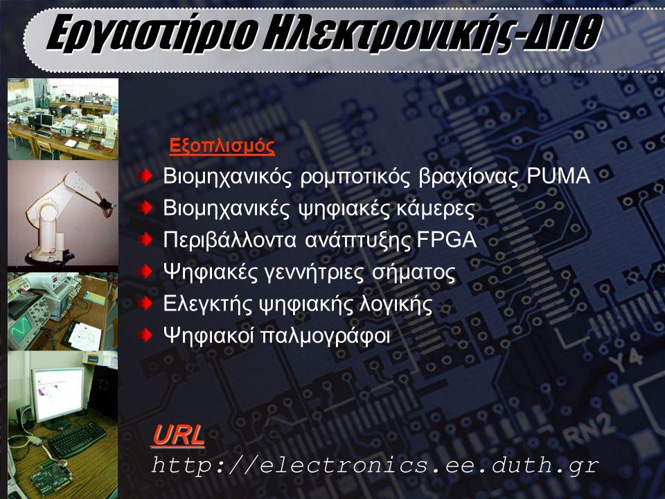 Εργαστήριο Ηλεκτρονικής-ΔΠΘ Εξοπλισμός Βιομηχανικός ρομποτικός βραχίονας PUMA Βιομηχανικές ψηφιακές κάμερες Περιβάλλοντα ανάπτυξης FPGA Ψηφιακές γεννή