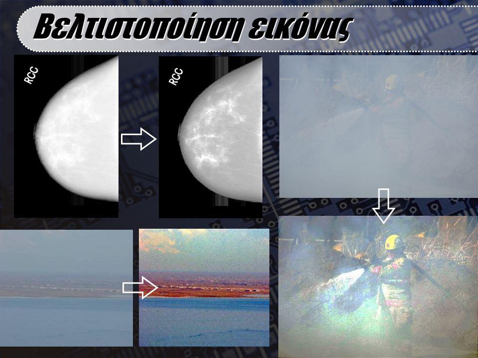 Τελικό Προτεινόμενο Ηλεκτρονικό Σύστημα Συστήματα Εκκένωσης Χώρων Κάμερες Άτομο Ηχητικά & οπτικά σήματα καθοδήγησης