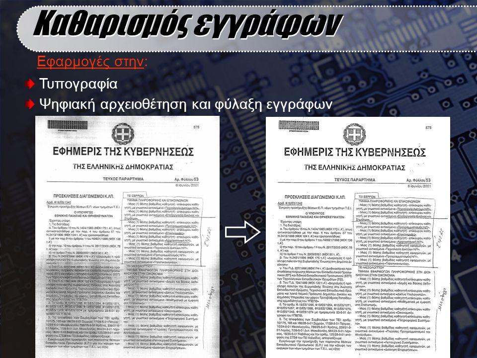 Εφαρμογές στην: Τυπογραφία Ψηφιακή αρχειοθέτηση και φύλαξη εγγράφων Καθαρισμός εγγράφων