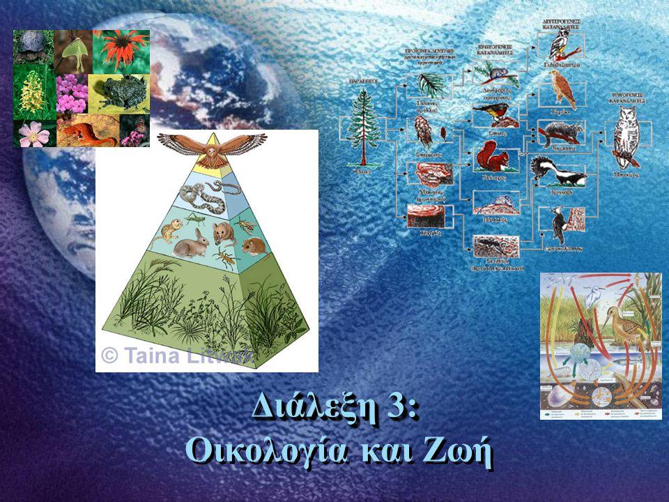 Διάλεξη 3: Διάλεξη 3: Οικολογία και Ζωή