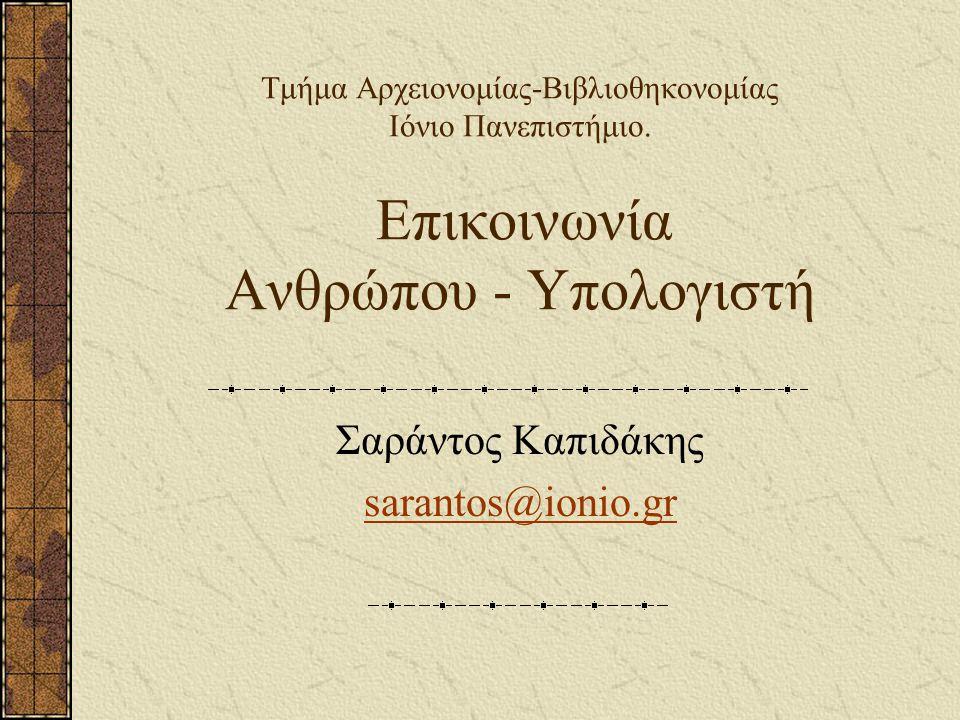 Τμήμα Αρχειονομίας-Βιβλιοθηκονομίας Ιόνιο Πανεπιστήμιο. Επικοινωνία Ανθρώπου - Υπολογιστή Σαράντος Καπιδάκης sarantos@ionio.gr