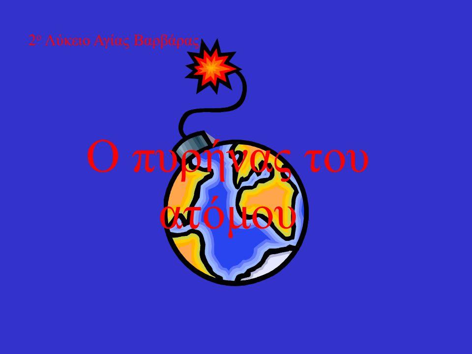 2 ο Λύκειο Αγίας Βαρβάρας Ο πυρήνας του ατόμου