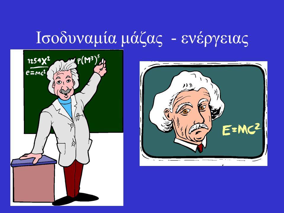 Για την μέτρηση των μαζών των πυρήνων χρησιμοποιούμε την ατομική μονάδα μάζας u. 1 u είναι το 1 / 12 της μάζας του ατόμου του Πόση είναι η μάζα του ατ