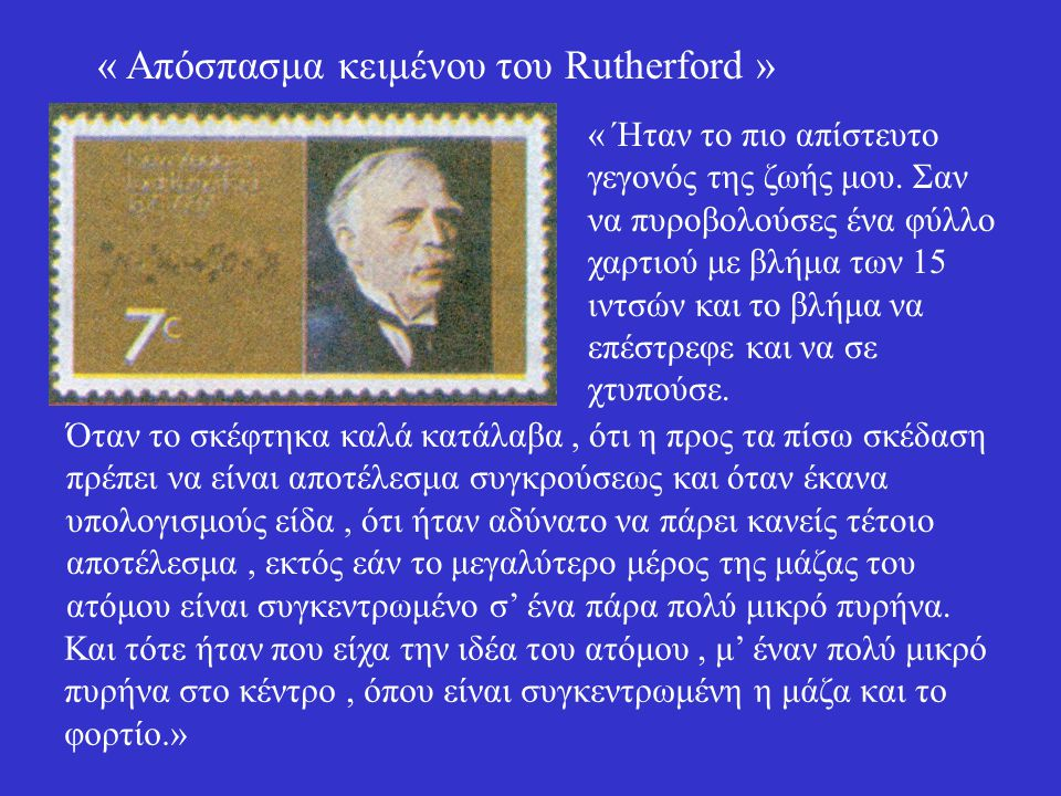 To 1911 ο Ernest Rutherford και οι μαθητές του Geiger και Marsden έκαναν πειράματα για την διερεύνηση της δομής της ύλης. Από μια ραδιενεργό πηγή εκπέ