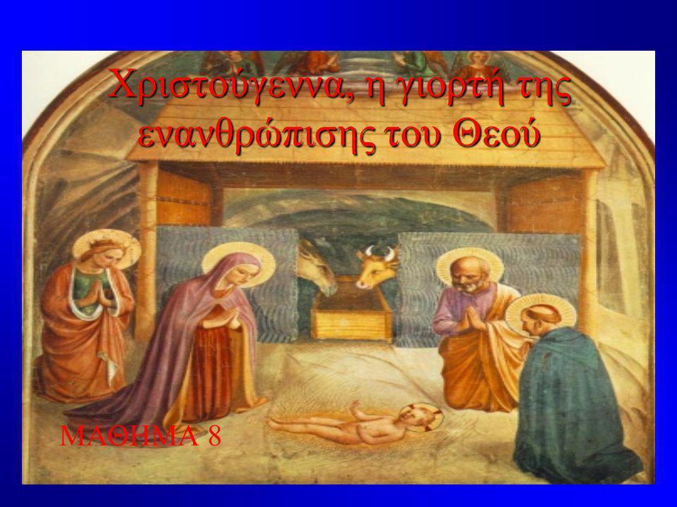 Α) Ο πανηγυρισμός των Χριστουγέννων και της Βάπτισης •Στις 25 Δεκεμβρίου και στις 6 Ιανουαρίου πανηγυρίζουμε δύο γεγονότα: 1.