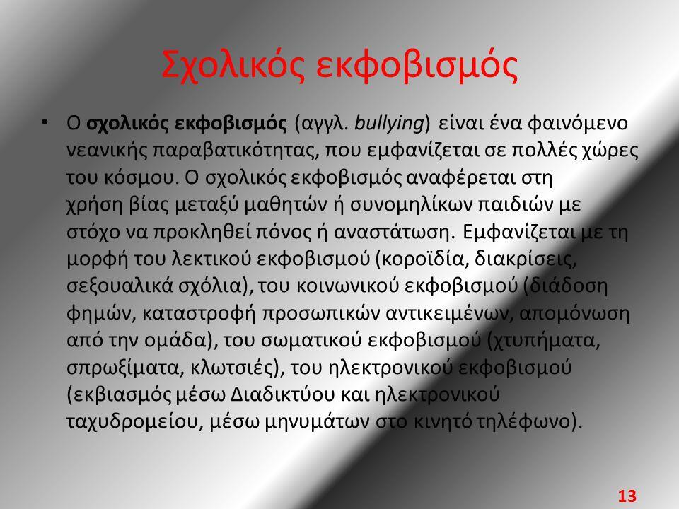 Σχολικός εκφοβισμός • Ο σχολικός εκφοβισμός (αγγλ.